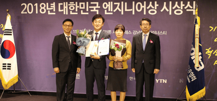 2018 Korea Engineer Award