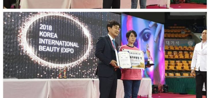 2018 Korea International Beauty Expo