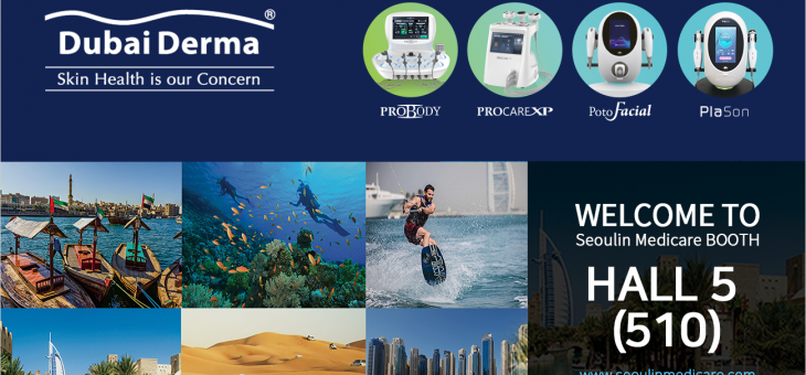 [Dubai Derma 2020]Welcome to Seoulinmedicare booth(Hall 5 : 510)