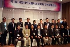 2017 Korea BioPlasma Society